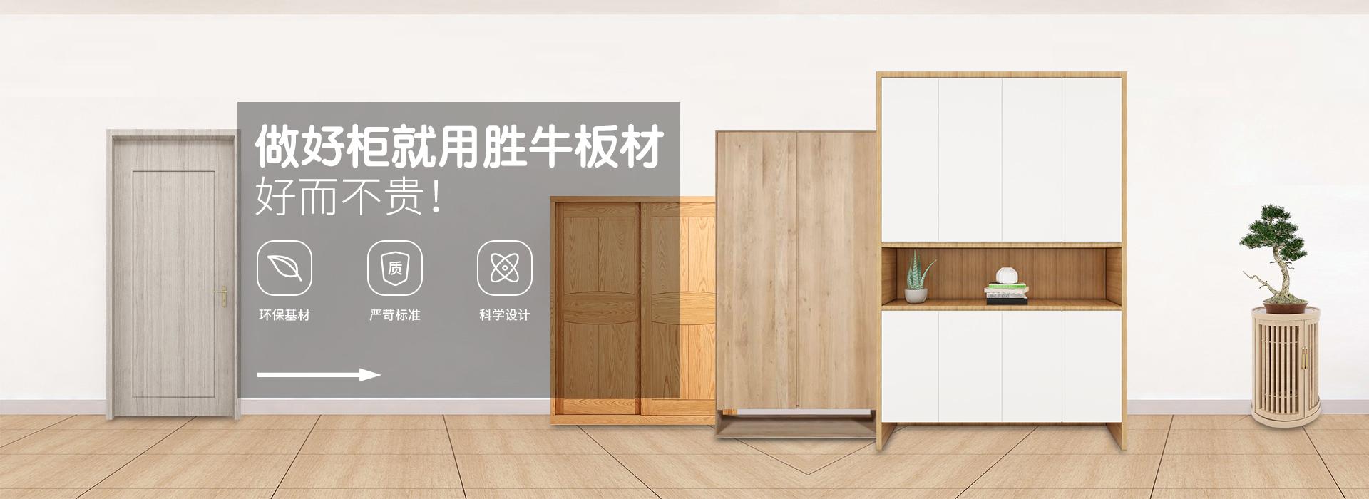 加盟板材,实木板材,板材厂家